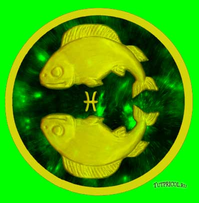 Картинка Знака Зодиака - Рыбы