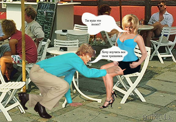 эротические картинки приколы