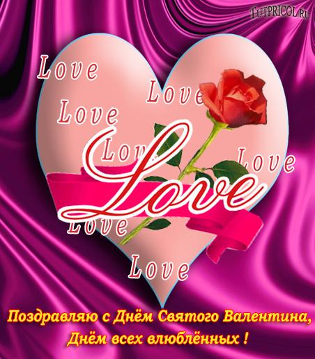 День влюблённых стихи о любви